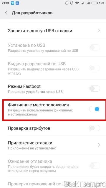 Как отправить фейковое местоположение в WhatsApp (только Android)