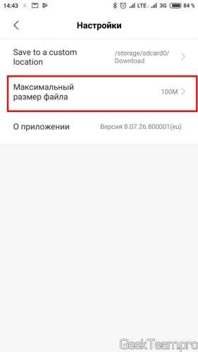 Как снять ограничение на закачиваемый файл в MIUI 10