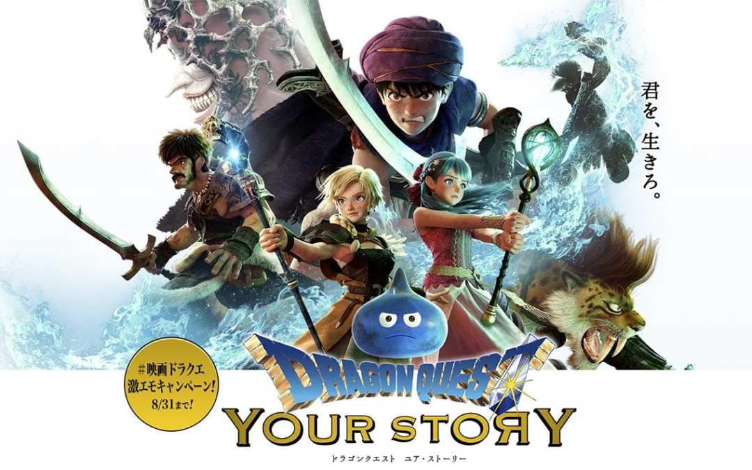 Dragon Quest Your Story (Movie Review)