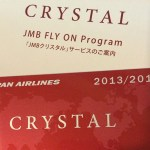 JAL上級会員への道2013(実践編)その2 クリスタル