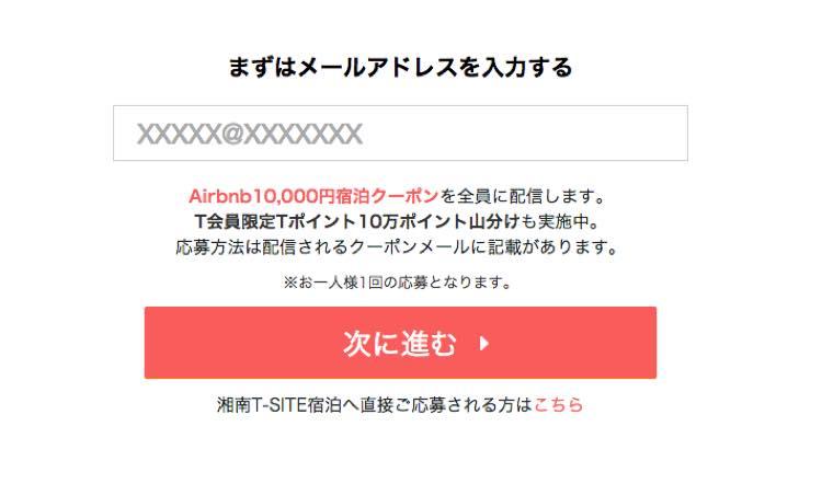 1万円クーポン