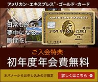 アメリカン・エキスプレス・ゴールド当サイト限定初年度年会費無料&1万ポイント獲得