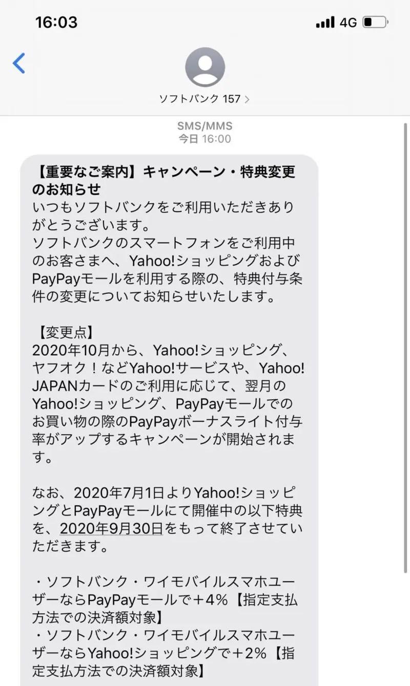 CrM3Obe 【速報】PayPay、完全に終わる 10月からYahooショッピングのポイント付与終了へ