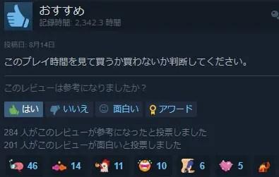 EggQvHi Steamレビュー「このゲームで睡眠時間失います」ワイ「嘘松w」