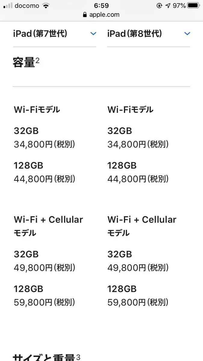 Eh_Pj66UYAAqFxE 【朗報】第8世代iPad(34,800円)、コスパ最強すぎてタブレット界に衝撃が走る