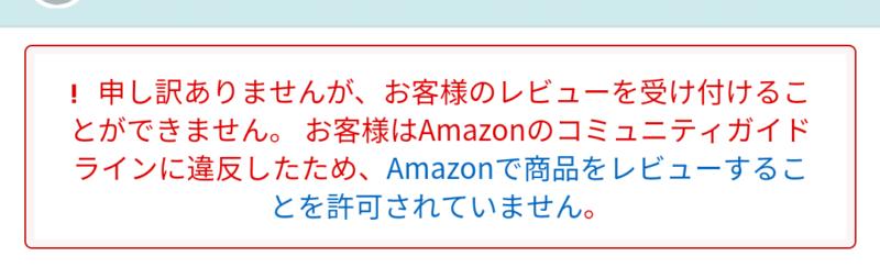 OUUQhze 【悲報】ワイ、何もしてないのにAmazonレビューからBANされる