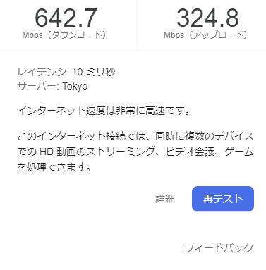 5V0GDRT-1 【悲報】ワイの親が月5400円払ってる固定回線