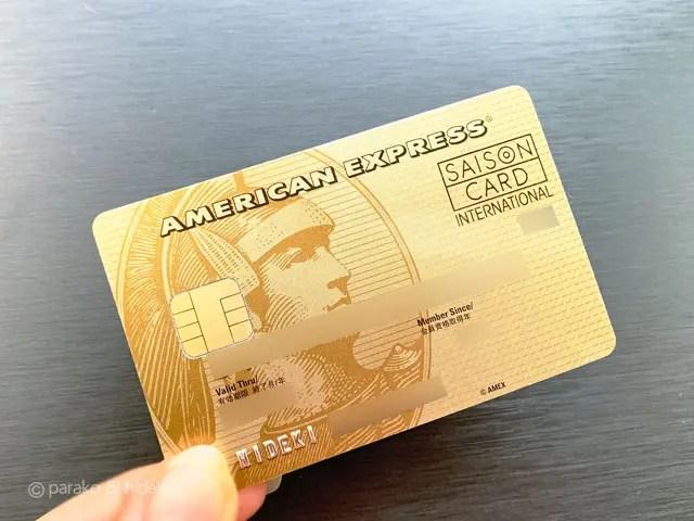 saisongoldamex2 【急募】クレジットカード自信ニキ