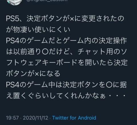 DIEAsDe-480x437 【ユーザー軽視】PS5、◯×混在の決定ボタン変更で購入者からイライラの呟きが続々!
