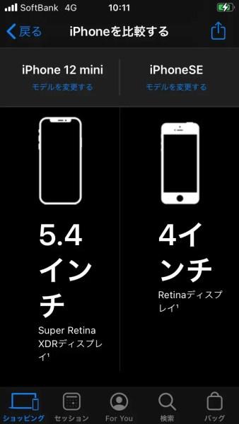 JgqkGwt-338x600 iPhone 12 miniが本日13日発売。最上位のiPhone 12 Pro Maxも
