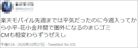 ss04-480x169 【携帯】楽天モバイル「圏外になった」報告多数 新宿でも圏外 auローミング終了で