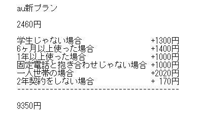 e6Xt4uQ-1 【令和の】auの新サービス、5G使い放題アマプラがついて2460円!  ※本当は9350円