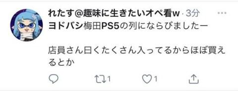 79AkH2L-480x184 【悲報】PS5さん、完全に見捨てられる ヨドバシで販売するも並んだ人全員が買える異常事態に