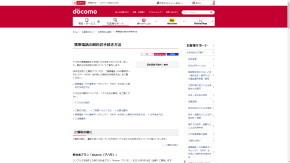 si7101-Soumu-02 【携帯】ドコモとauが解約/MNP転出案内サイトに「検索除外」の措置 総務省が指摘