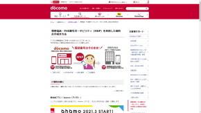 si7101-Soumu-03 【携帯】ドコモとauが解約/MNP転出案内サイトに「検索除外」の措置 総務省が指摘