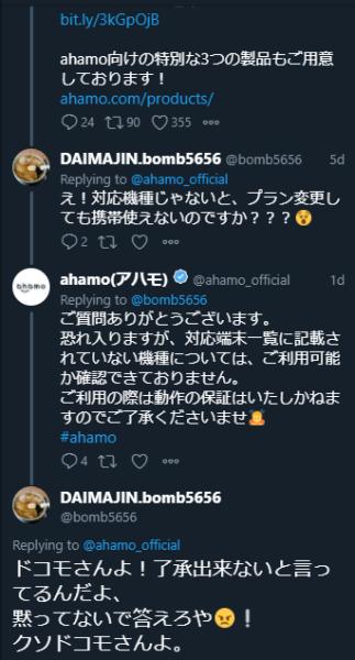 QtjFxaA-323x600 【悲報】キャリアメールおじさん、「ahamo」の公式相手に了承できないとブチギレ