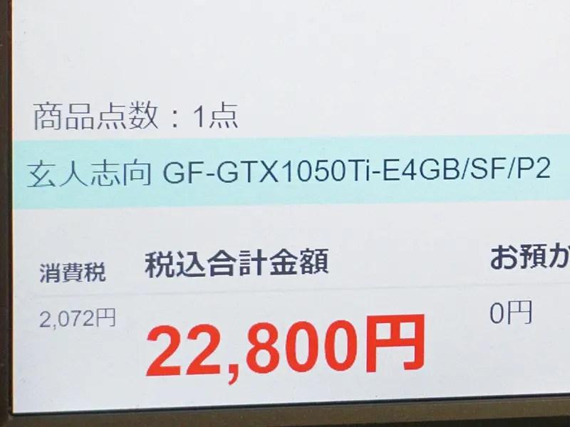 agtx5 【悲報】RTX2060SUPER「6万円です」RTX2060「5万です」GTX1050Ti「2万です」