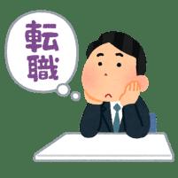 fukidashi_tensyoku_man-480x480 【悲報】会社のPCで転職サイト見てたワイ終わる