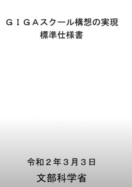 p4mQaXT-426x600 【悲報】文科省「これからの学校は一人一台PCの時代や。CPUセレロン、メモリ4GBをばら撒いたる!」