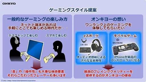 008 【迷走】オンキヨー、ゲームパッドを発売