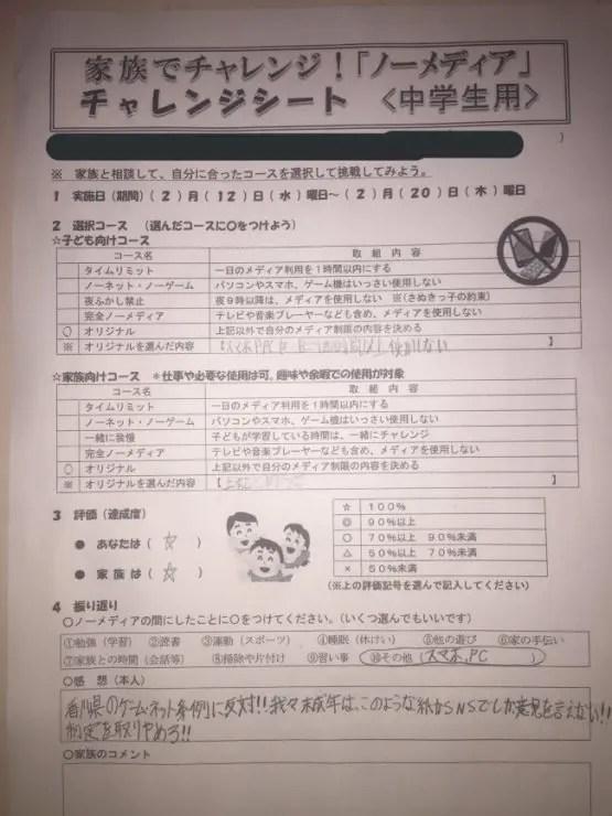 792W4qh 【悲報】香川県の教員、依存症になるという理由でPC教育を放棄