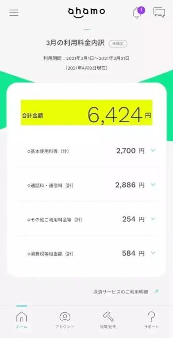 rZgLjZj-350x683 【悲報】ツイッタラー「ahamoが2000円台とは何だったのか。現実はこうなる!!」