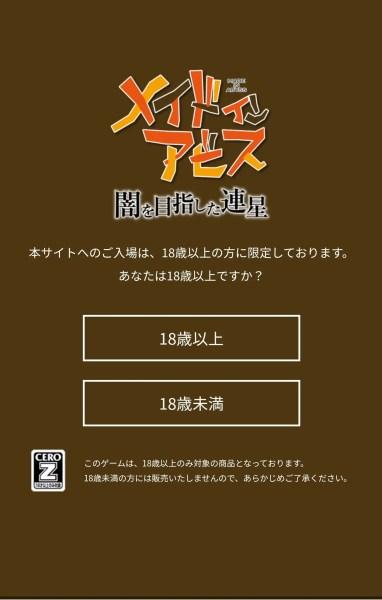 Y82f89C-382x600 【ゲーム】メイドインアビス ゲーム化!←マジかよ CERO:Zです←マジかよ