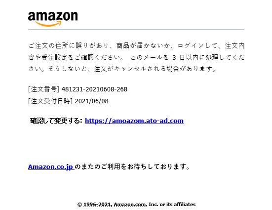 NroT4hR 【通販】Amazon(偽物)「カードの有効期限切れやで」