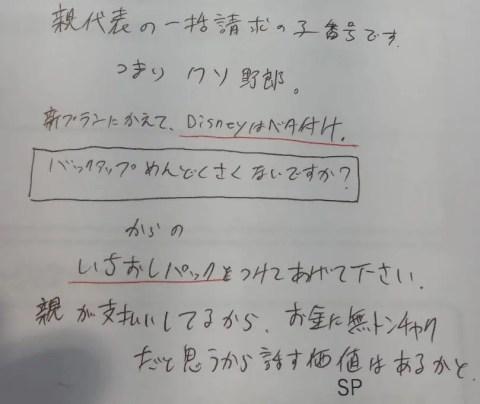 m4Evxdt-480x404 【携帯】ドコモショップ店員ムカつきすぎワロタ