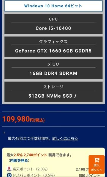 eQujQFs-363x600 【PC】通販で12万の中古BTO買おうと思うんやけど買いか教えてくれ