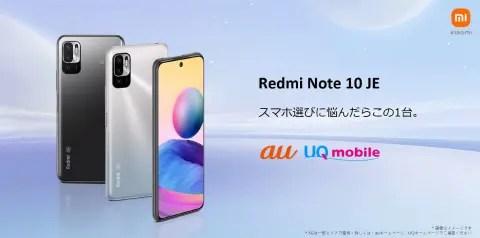 cont166_l 【スマホ】シャオミ、FeliCa搭載の5Gスマホ「Redmi Note 10 JE」を発表