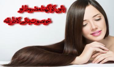 بالوں کو گھنا،مضبوط اور خوبصورت بنانے کا طریقہ