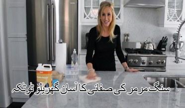سنگ مرمر کی صفائی کا آسان گھریلو ٹوٹکہ