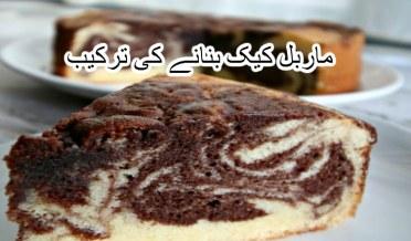 ماربل کیک بنانے کی ترکیب