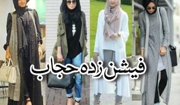 فیشن زدہ حجاب