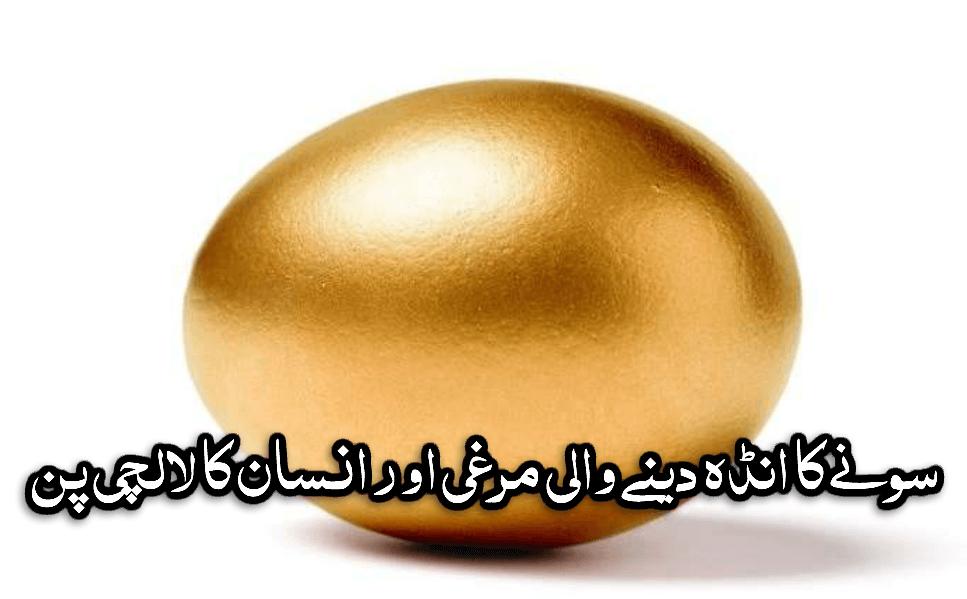سونے کا انڈہ دینے والی مرغی