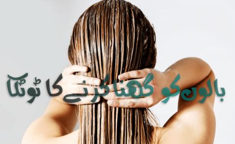 بالوں کو گھنا کرنے کا ٹوٹکا