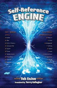 Self Reference ENGINE cover