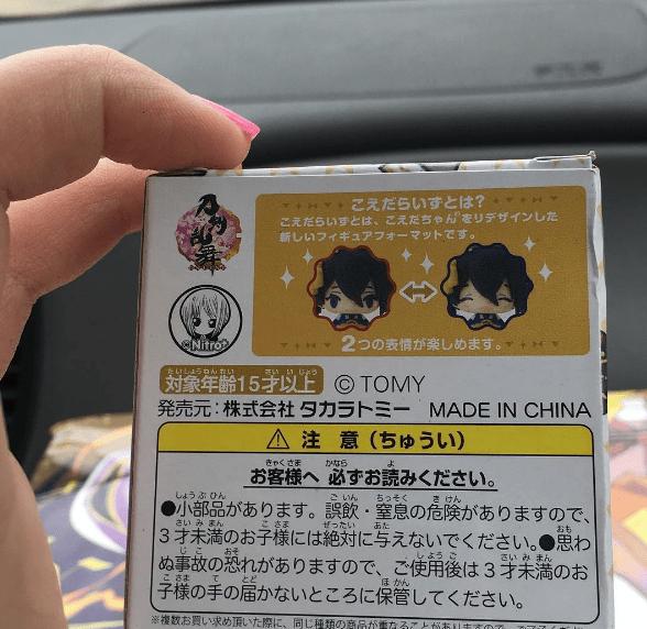 Touken Ranbu Blind Box Figurine Inside June Betoyo Bento Anime Monthly Subscription Crate