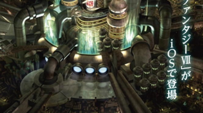 Final Fantasy VII llega a iOS