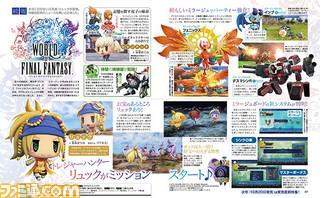 WoFF-Fami-shot_10-11-16_002