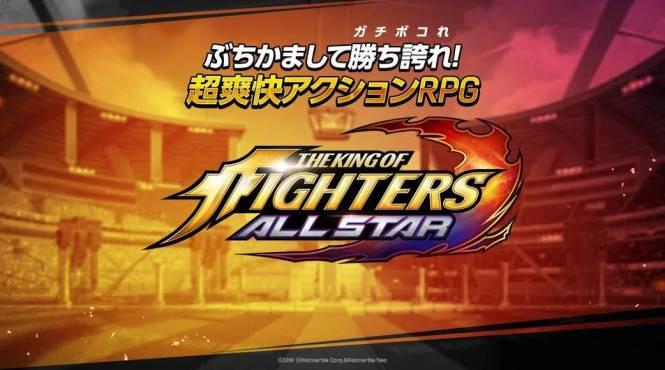 'The King of Fighters All-Star' ya está disponible en Japón