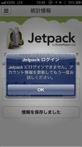 Jetpackの統計情報画面