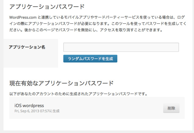 Wordpress.comのセキュリティ設定画面