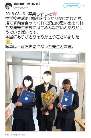 星川遥香 かわいい たけうち3.5 水着 画像 彼氏 中学 高校 プロフ