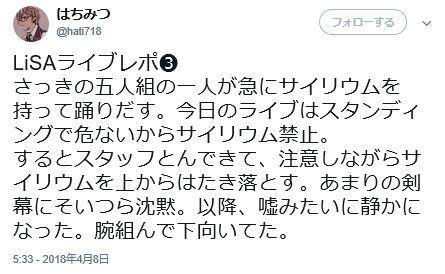 LiSA ライブ 観客 退場