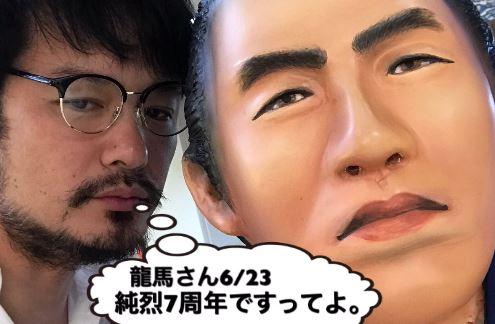 小田井涼平 龍馬