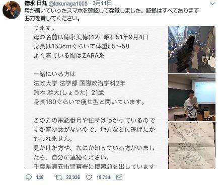 徳永日丸Twitter 徳永美穂
