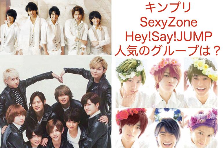 キンプリ・SexyZone・Hey!Say!JUMP