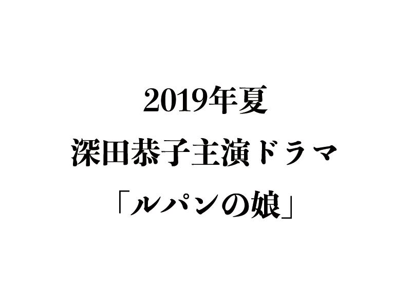 ルパンの娘 ドラマ 深田恭子 あらすじ ネタバレ キャスト 最終回結末 ロケ地 原作小説